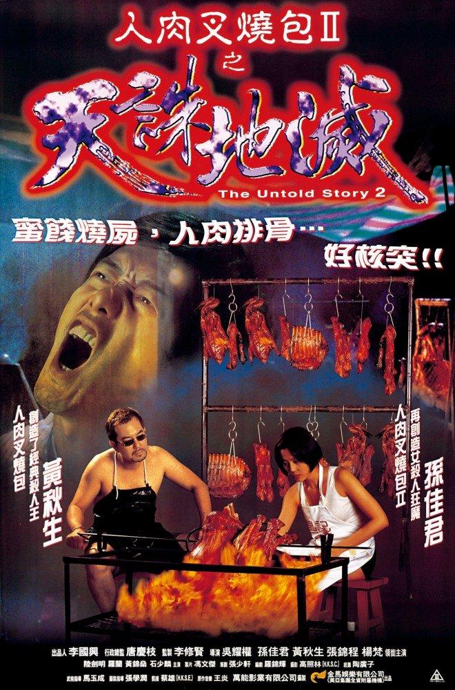 Нерассказанная история 2 (1998)