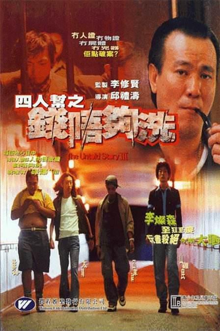Нерассказанная история 3 (1999)