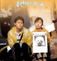 Пон Джун Хо:  лающая собака не укусит паразита