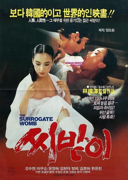 Суррогатная мать (1987)