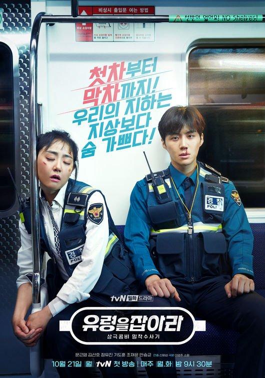 Поймать Ю Рён (2019)