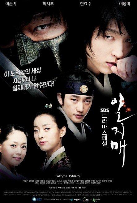 Иль Джи Мэ (2008)