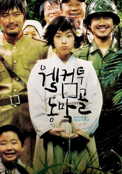 Добро пожаловать в Донмакголь (2005)