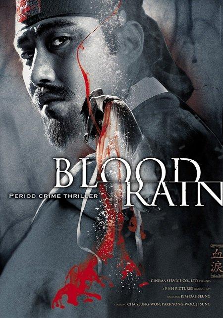 Кровавый дождь (2005)
