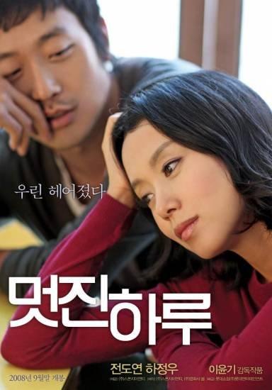 Мой милый враг (2008)