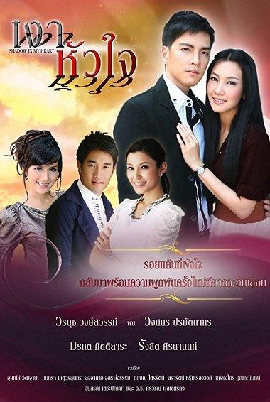 Тайны сердца (2010)