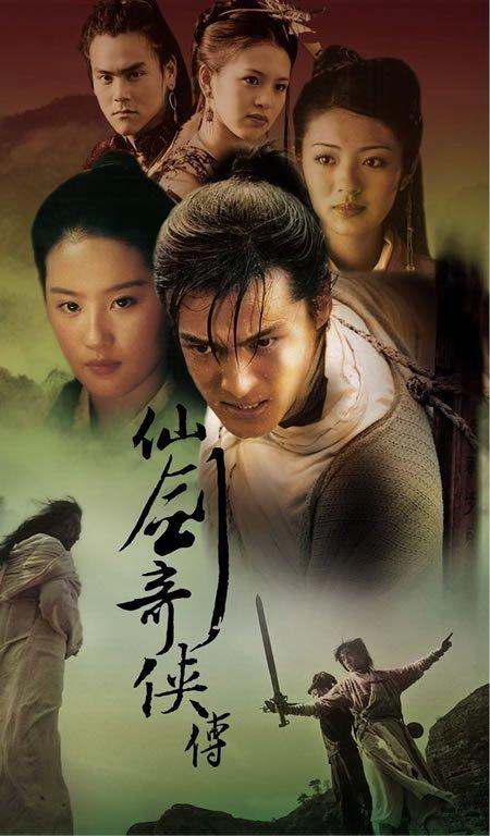 Китайский Паладин (2005)