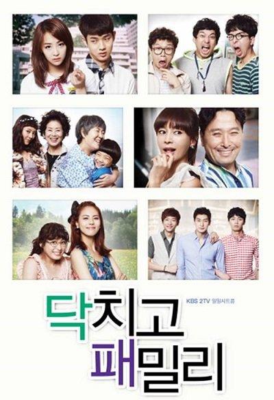 Несносная семейка (2012)