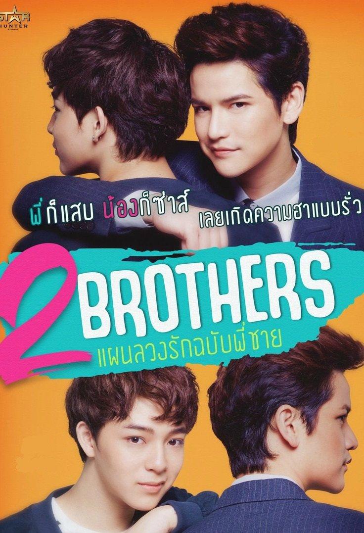 Два брата (2019)