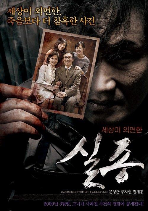Исчезновение (2009)