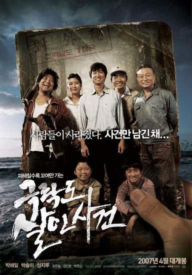 Убийственный рай (2007)
