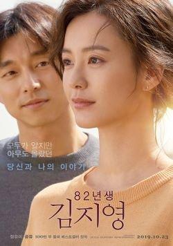 Чон Ю Ми и Гон Ю  рассказывают о предстоящем фильме