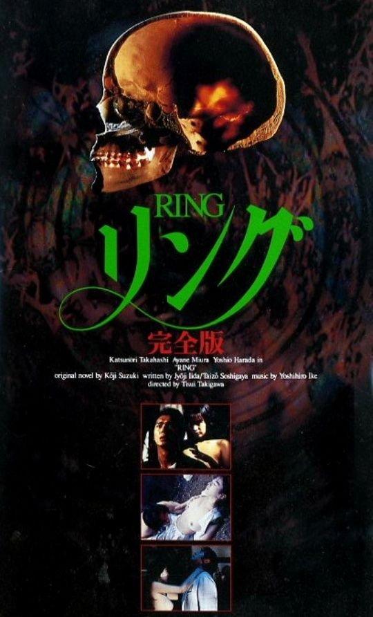 Звонок: Полная Версия (1995)