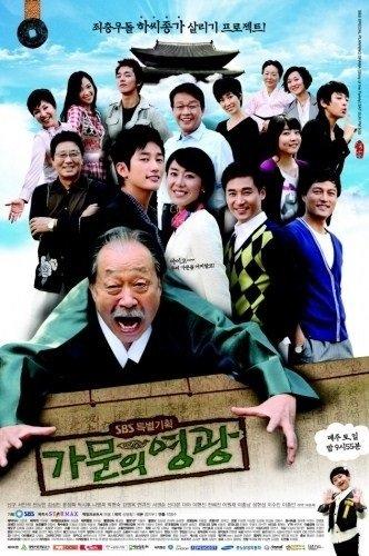 Честь семьи (2008)