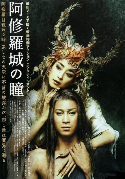 Асура: налитые кровью глаза (2005)