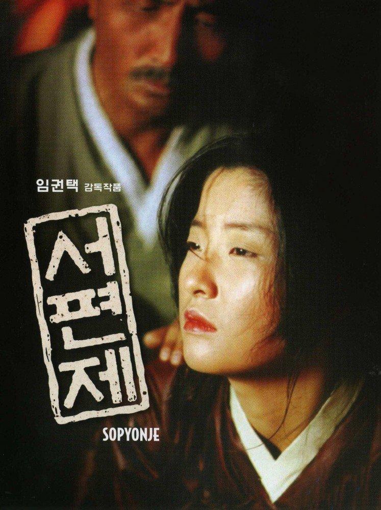 Сопьёндже (1993)
