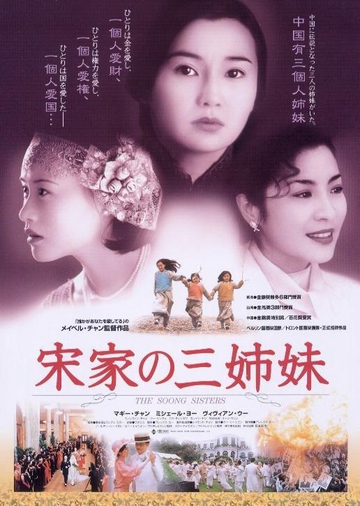Сестры Сун (1997)
