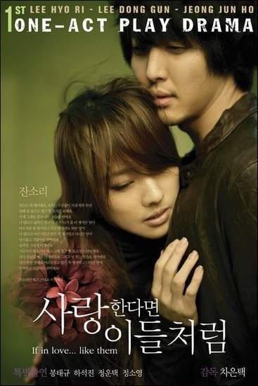 Если любить... как они (2007)