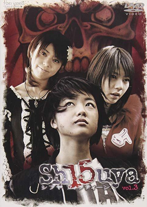 Сибуя 15 (2005)