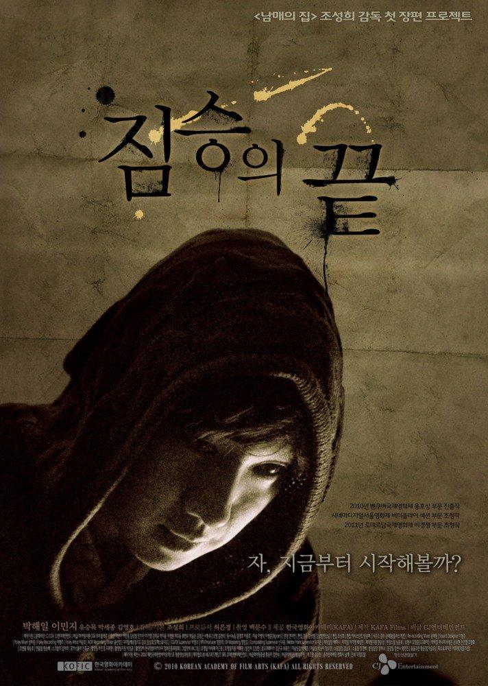 Конец зверя (2011)