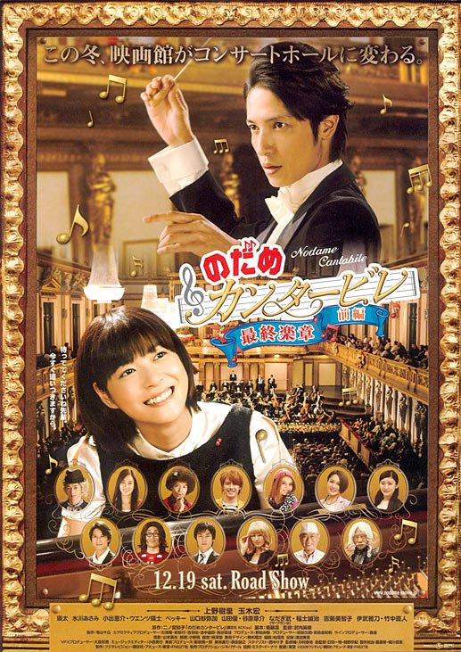 Нодамэ Кантабиле: Фильм первый (2009)