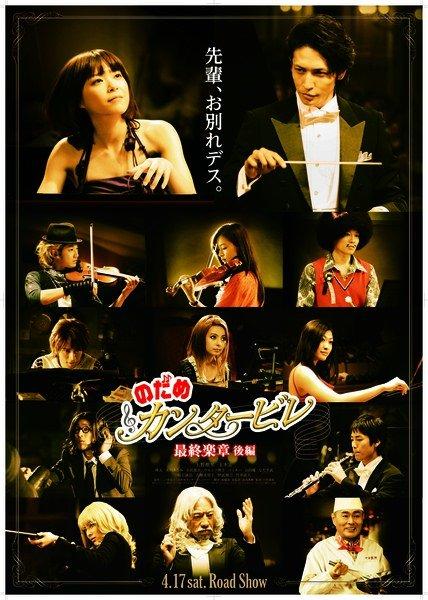 Нодамэ Кантабиле: Фильм второй (2010)
