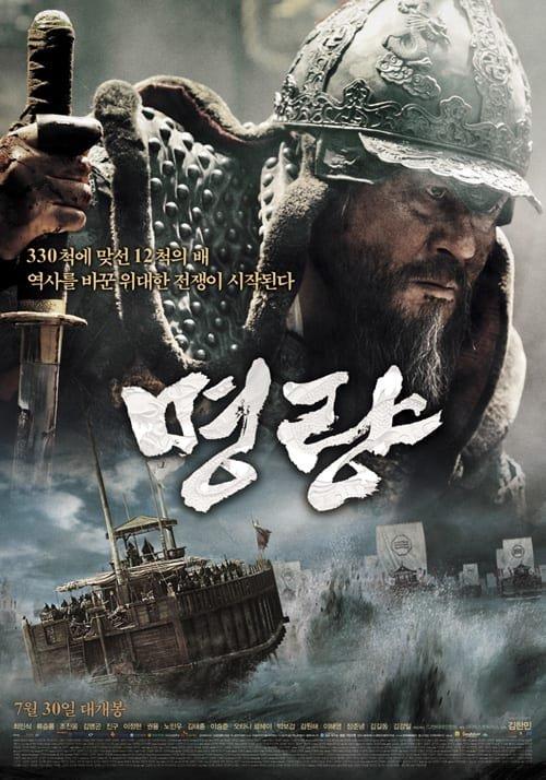 Адмирал: Ревущие потоки (2014)