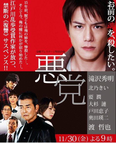 Злодей (2012)