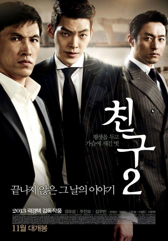 Друг 2: Наследие (2013)
