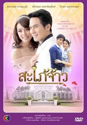 Королевская невестка (2015)