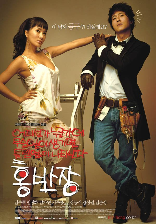 Мистер Хон (2004)