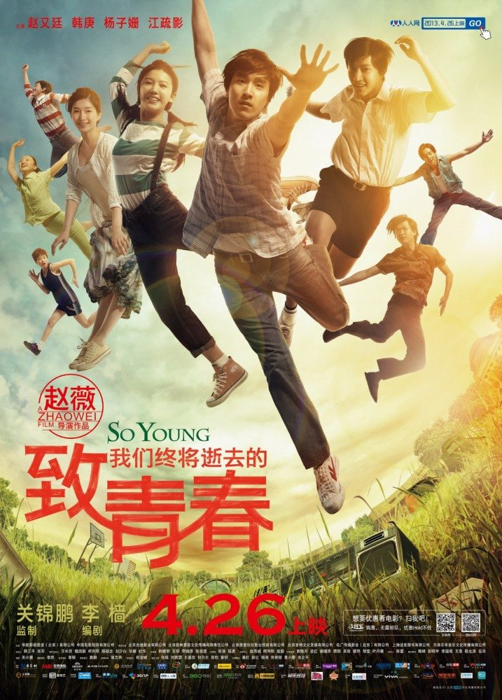 Столь молоды (2013)