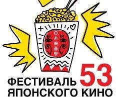 53-й фестиваль японского кино