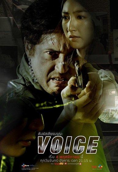 Голос (тайская версия) (2019)