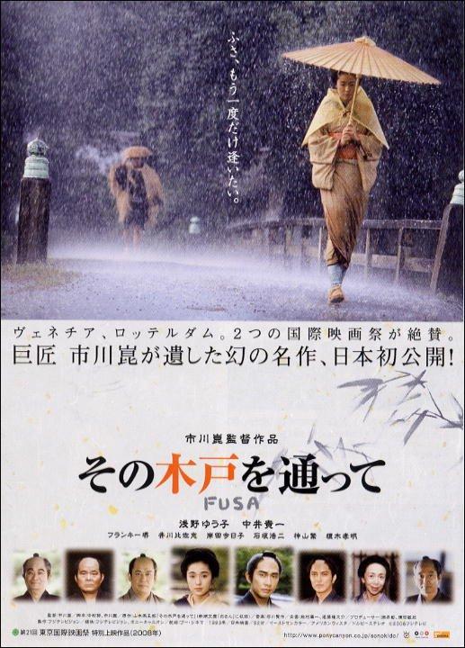 За той дверью (1993)