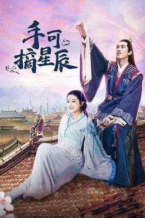 Любовь и император / Love & The Emperor