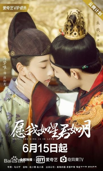 Упс! Король влюбился / Ой! Император влюблён