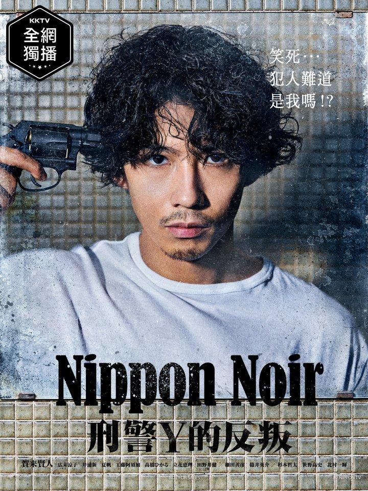 Японский нуар: Бунт детектива Y