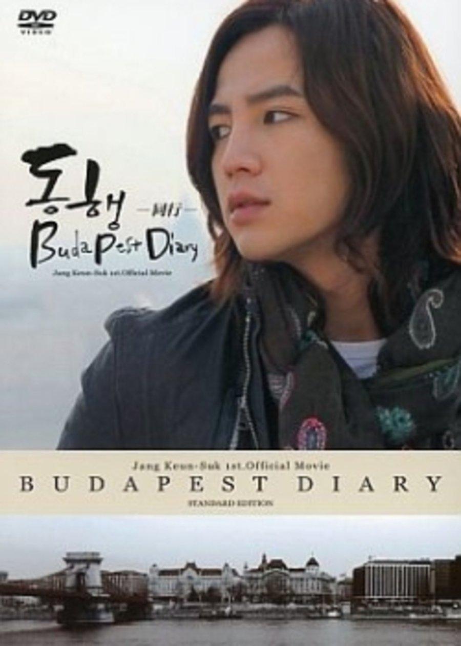 Дневник Будапешта
