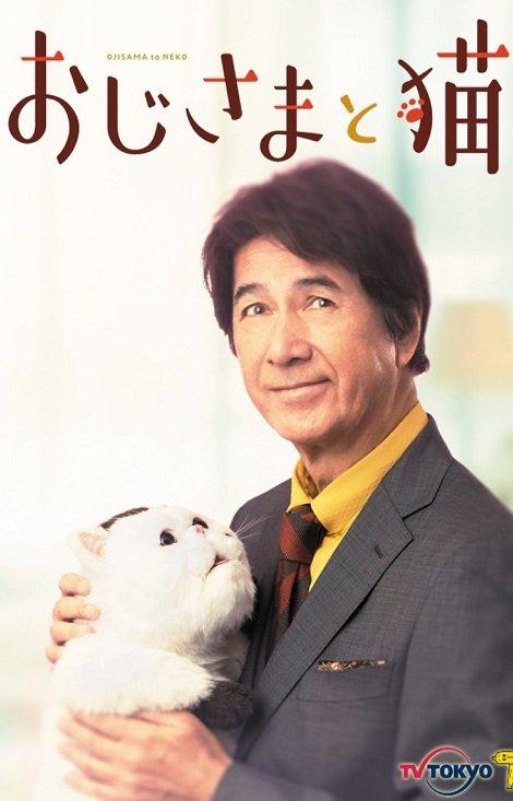 Мужчина и кот / Ojisama to Neko